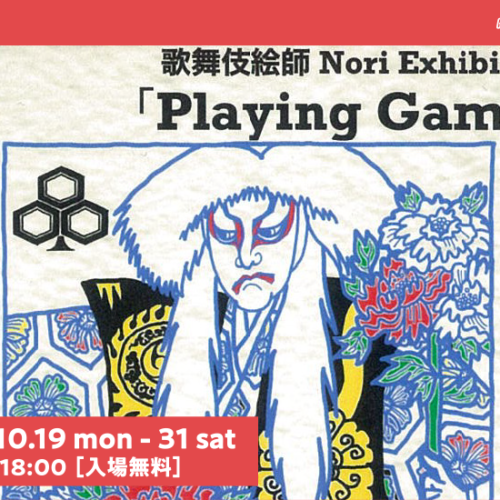 歌舞伎絵師 Nori Exhibition「Playing Game」